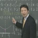 代ゼミ数学講師 藤田健司講師の評判は?出身大学は?【(参考書)壁を超える数学】