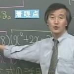代ゼミ数学科講師 浅見 尚講師の評判は特徴は