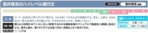 atushitoki1