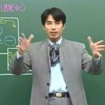 亀田和久(代ゼミ化学科講師)の評判は?服は?年齢は?