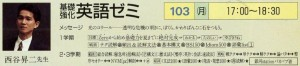 西谷昇二講師