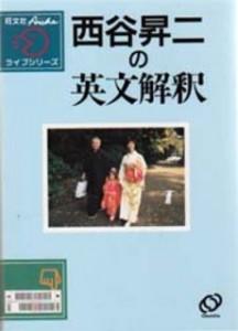 nishitanizetu1