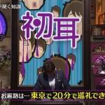 林先生の初耳学:東京のお遍路がなんと〇〇〇?
