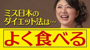 初耳学ミス日本のダイエット