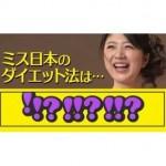林先生VS教え子のミス日本準グランプリ秋山果穂さん 「ミス日本のダイエット方法は?」