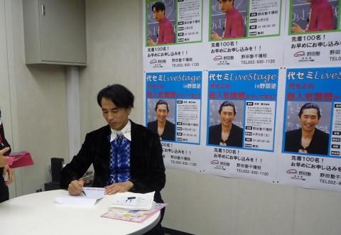 代ゼミ亀田和久 講師 SPRINGライブツアー &参考書紹介2